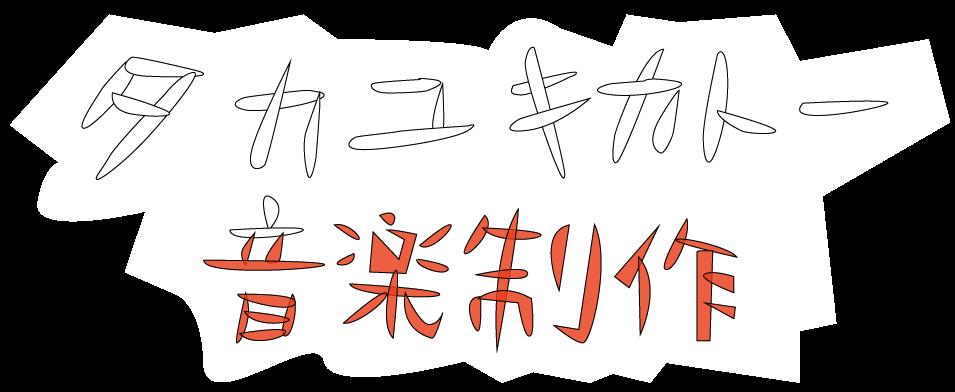 アレンジ(編曲)、レコーディング、ミックス、マスタリング|タカユキカトー音楽制作